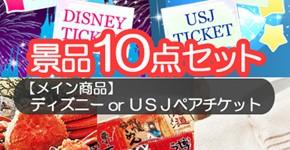 ディズニーペアチケットかUSJペアチケットか選んでいただくのは当選者様!食品や雑貨をバランスよく取り入れた景品10点セットです!