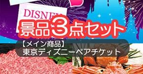 ディズニーペアチケットをメインに松阪牛焼肉とカニの豪華食品がセットになった3点セット!嬉しいおいしい景品セットです。