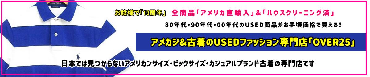 昭和ヴィンテージから非売品コレクターアイテム専門店「OVER30」