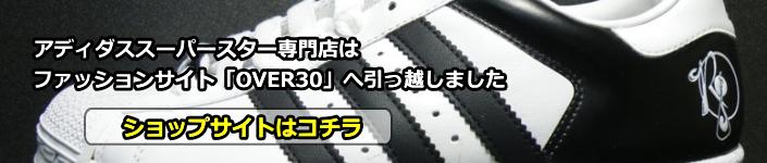 アディダススーパースター専門店「SUPER STAR」は、メンズファッションサイト「OVER30」へ引っ越しました。#アメトーーク #東京渋谷 #原宿