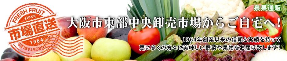 美味しいフレッシュな野菜果物をお届けします!