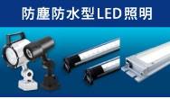 防塵防水型LED照明