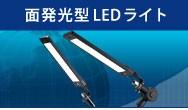 面発光型LEDライト