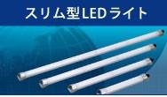 スリム型LEDライト