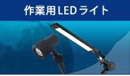 作業用LEDライト