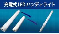 充電式LEDハンディライト