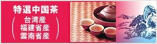 特選中国茶(台湾産、福建省産、雲南省産)