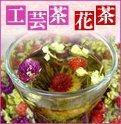 工芸茶・花茶