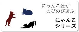 にゃんこシリーズ