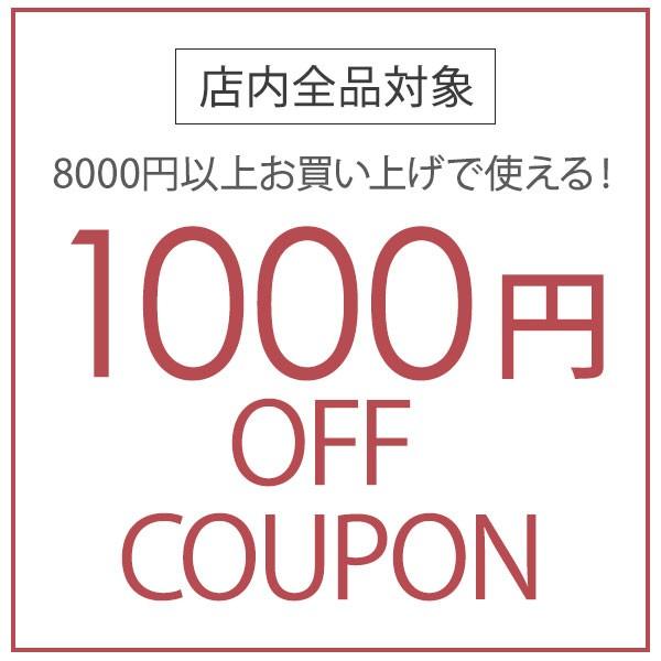 店内全品対象!8000円以上購入で1000円オフクーポン