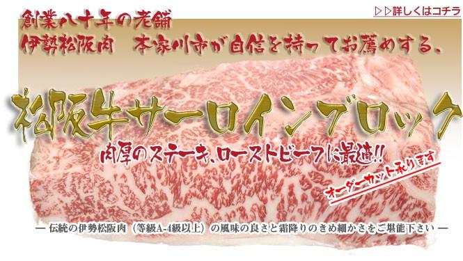 伊勢松阪肉本家川市の松阪牛サーロインブロック