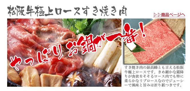 伊勢松阪肉本家川市の松阪牛極上ロースすき焼き肉