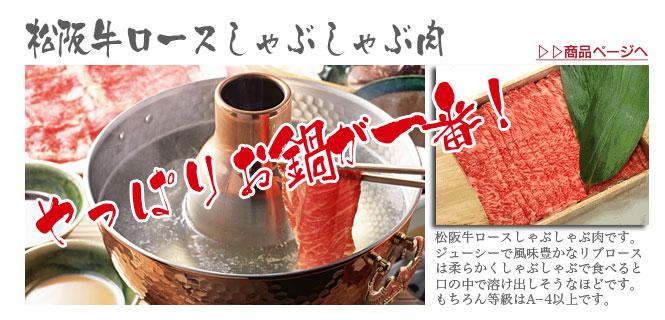 伊勢松阪肉本家川市の松阪牛極上ロースしゃぶしゃぶ肉