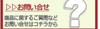 伊勢松阪牛川市、お問い合わせ
