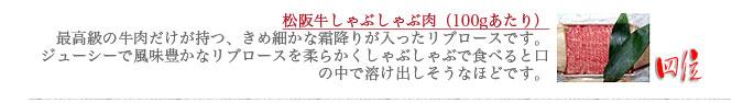 伊勢松阪肉、川市、松阪牛しゃぶしゃぶ肉、ランキング4位