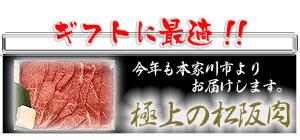 伊勢松阪肉専門店川市のギフトに最適極上の松阪肉