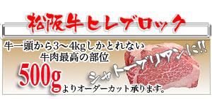 伊勢松阪肉専門店川市の松阪牛ヒレブロック
