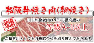伊勢松阪肉専門店川市の松阪牛焼肉(網焼き)