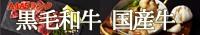 牛~beef~