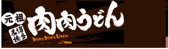 博多名物元祖肉肉うどん 公式通販サイトヤフーショッピング店
