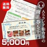 ギフト券5千円