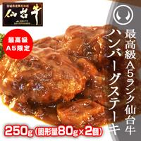 仙台牛ハンバーグ2個