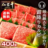 仙台牛霜降りカルビ400g