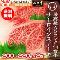仙台牛サーロインステーキ2枚