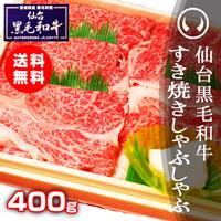 仙台黒毛和牛すき焼き・しゃぶしゃぶ400g
