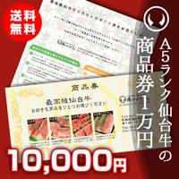 ギフト券1万円