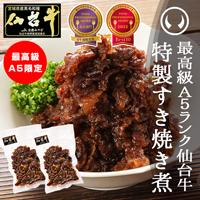 仙台牛すき焼き煮2パック