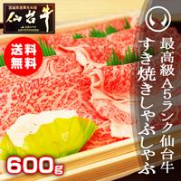 仙台牛すき焼き・しゃぶしゃぶ600g