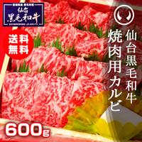 仙台黒毛和牛霜降りカルビ600g