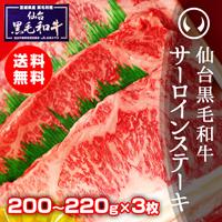 仙台黒毛和牛サーロインステーキ3枚
