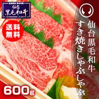 仙台黒毛和牛すき焼き・しゃぶしゃぶ600g