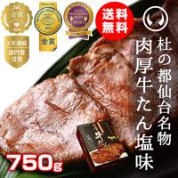 仙台名物肉厚牛たん【塩味】750g