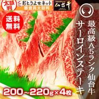 仙台牛サーロインステーキ4枚