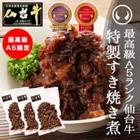 仙台牛すき焼き煮3パック