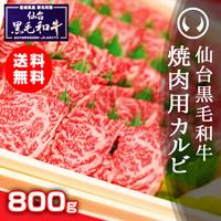 仙台黒毛和牛霜降りカルビ800g