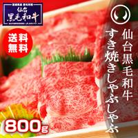 仙台黒毛和牛すき焼き・しゃぶしゃぶ800g