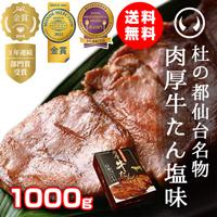 仙台名物肉厚牛たん【塩味】1000g