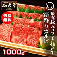 仙台牛霜降りカルビ1000g