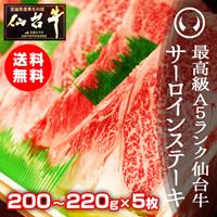 仙台牛サーロインステーキ5枚