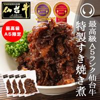 仙台牛すき焼き煮4パック