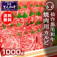 仙台黒毛和牛霜降りカルビ1000g