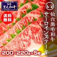 仙台黒毛和牛サーロインステーキ5枚
