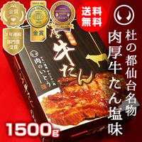 仙台名物肉厚牛たん【塩味】1500g
