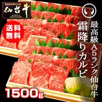 仙台牛霜降りカルビ1500g