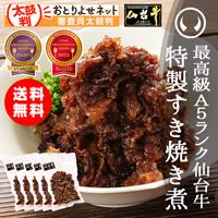 仙台牛すき焼き煮5パック