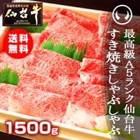 仙台牛すき焼き・しゃぶしゃぶ1500g